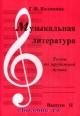 Музыкальная литература. Тесты выпуск 2й